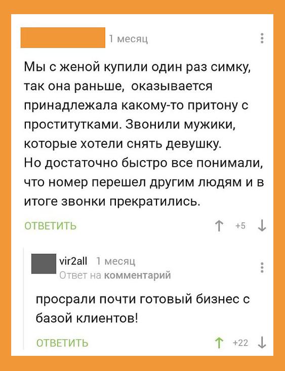 Парень Шлюхой Оказался