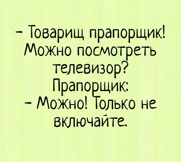 Анекдот Прапорщик