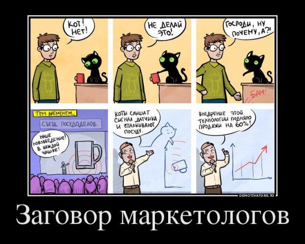 изображение: Заговор маркетологов  #Прикол