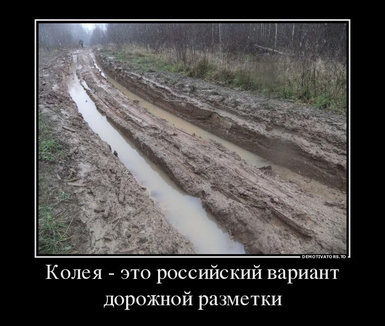 Картинки новогодние, русские дороги приколы картинки