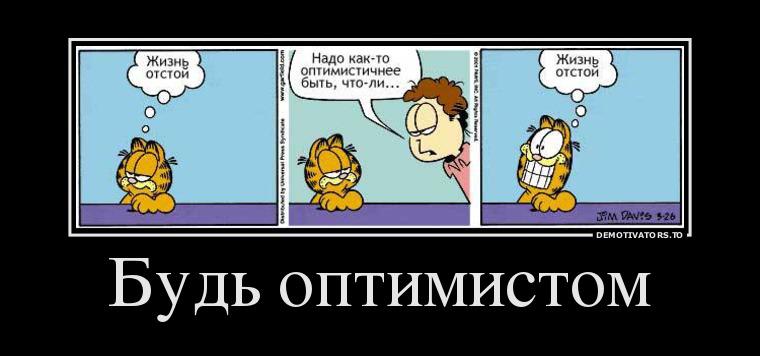 изображение: Будь оптимистом #Прикол
