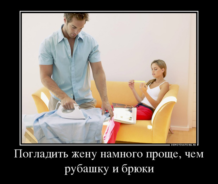 изображение: Погладить жену намного проще, чем рубашку и брюки #Прикол