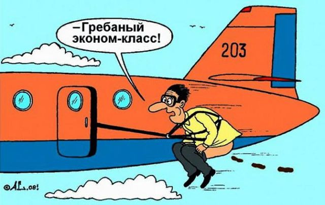 изображение: - Гребаный эконом-класс! #Прикол