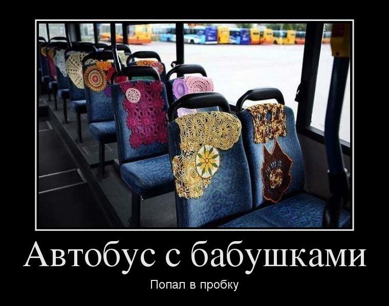 изображение: Автобус с бабушками попал в пробку #Прикол