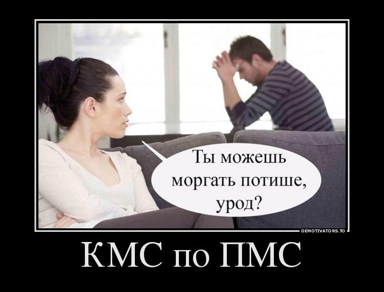 КМС по ПМС | #прикол