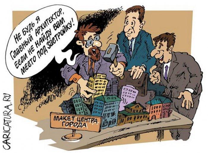 изображение: Не будь я главный архитектор, если не найду вам место под застройку! #Прикол