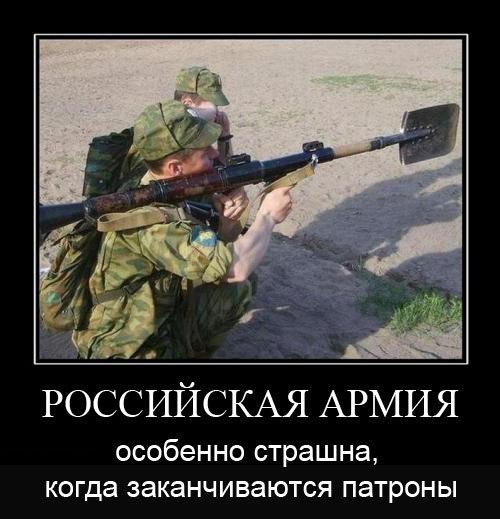изображение: Российская армия особенно страшна, когда заканчиваются патроны #Прикол
