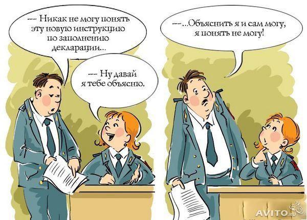изображение: Парадоксы налоговиков #Прикол