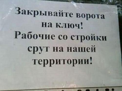 изображение: Закрывайте ворота на ключ! Рабочие со стройки срут на нашей территории! #Смешные объявления