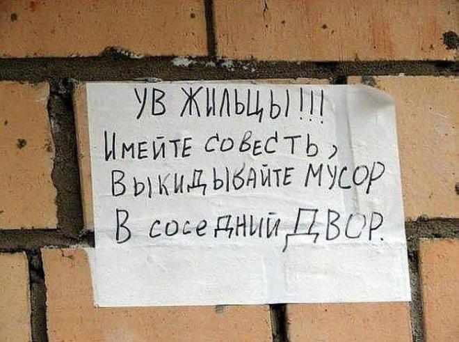 изображение: Уважаемые жильцы! Имейте совесть, выкидывайте мусор в соседний двор #Смешные объявления