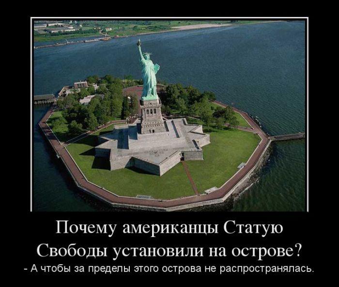 изображение: - Почему американцы Статую Свободы установили на острове? - А чтобы за пределы этого острова она не распрастранялась #Прикол