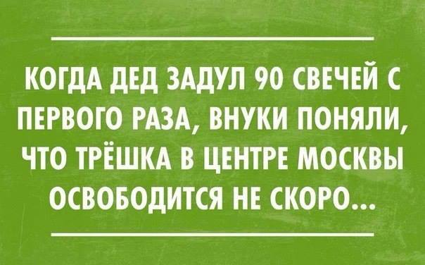 изображение: Когда дед задул 90 свечей с первого раза, внуки поняли, что трёшка в центре Москвы освободится не скоро. #Прикол