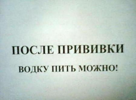 изображение: После прививки водку пить можно! #Смешные объявления