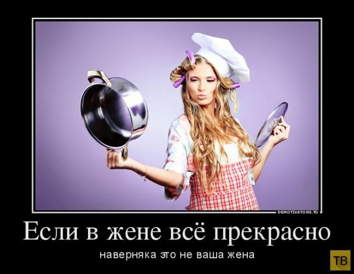 изображение: Если в жене все прекрасно, наверняка это не ваша жена #Прикол