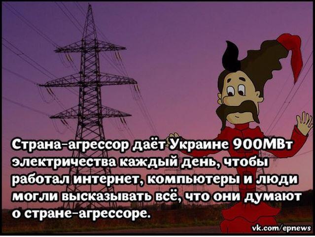 изображение: Страна-агрессор дает Украине 900 МВт электричества каждый день, чтобы работал интернет, компьютеры и люди могли высказывать все, что они думают о стране-агессоре #Прикол