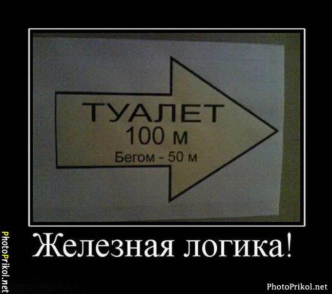 изображение: Железная логика #Смешные объявления