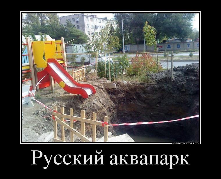 Русский аквапарк | #прикол