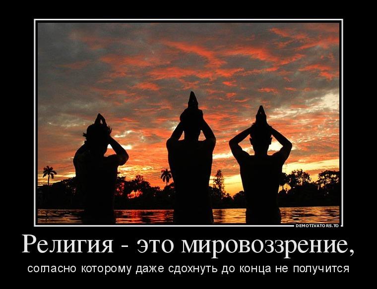 изображение: Религия - это мировозрение, согласно которому даже сдохнуть до конца не получится #Прикол