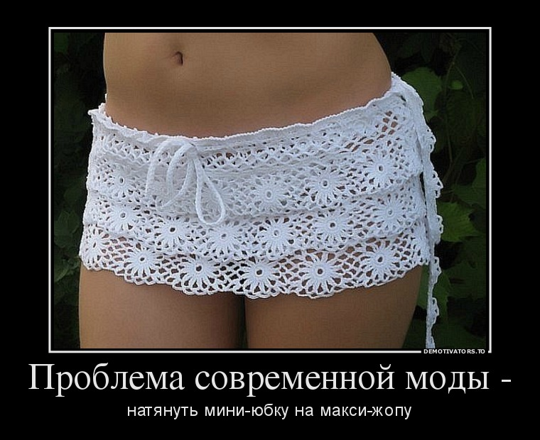 Проблема современной моды - надеть мини-юбку на макси-жопу | #прикол