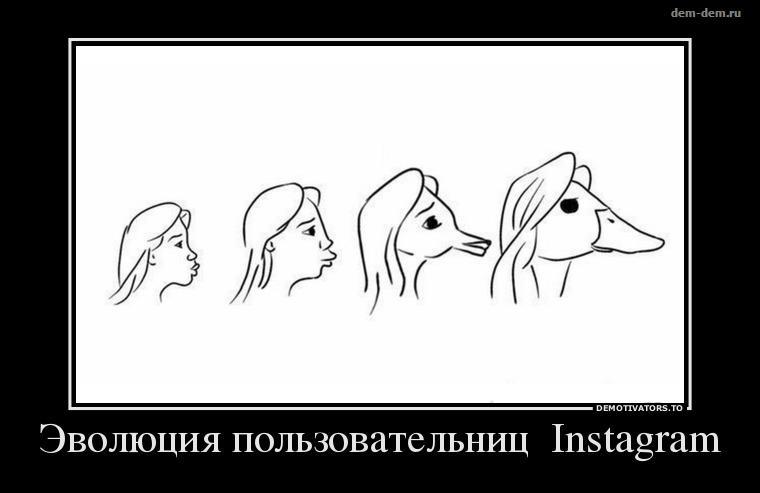 изображение: Эволюция пользовательниц Instagram #Прикол