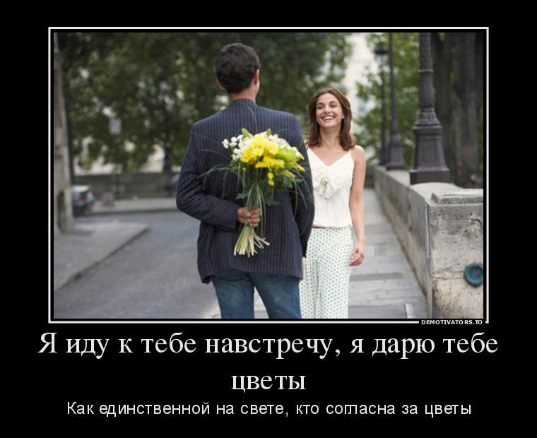 Я иду к тебе навстречу, я дарю тебе цветы, как единственной на свете, кто согласна за цветы | #прикол