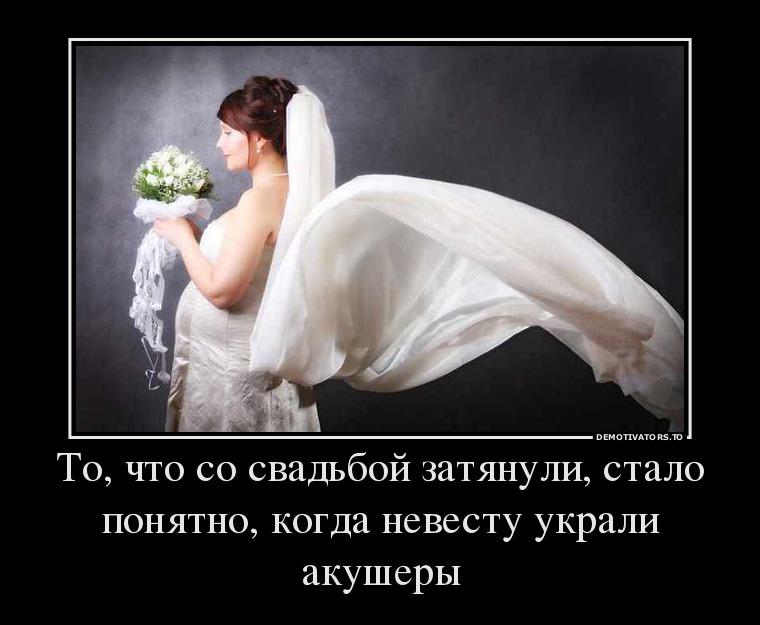 То, что со свадьбой затянули, стало понятно, когда невесту украли акушеры | #прикол