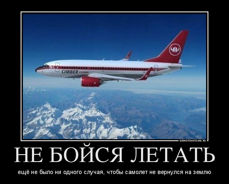 изображение: НЕ БОЙСЯ ЛЕТАТЬ: ещё не было ни одного случая, чтобы самолет не вернулся на землю #Прикол