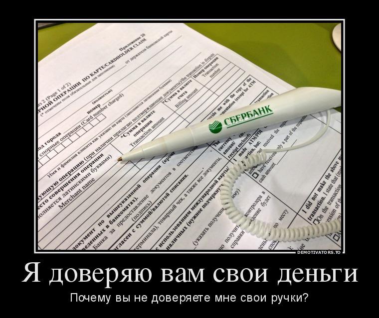 изображение: Я доверяю вам свои деньгию=. Почему вы не доверяете мне свои ручки? #Прикол