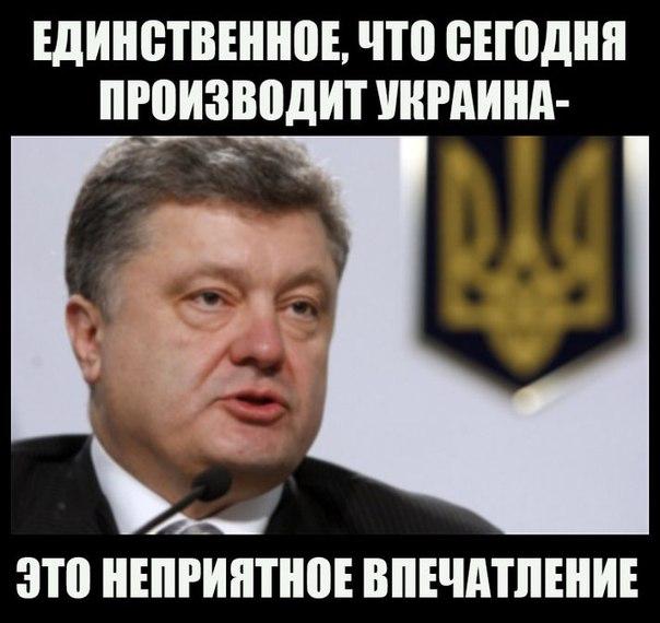 Единственное, что сегодня производит Украина - это неприятное впечатление. | #прикол