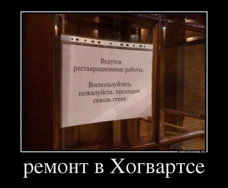 изображение: Ремонт в Хогвартсе #Смешные объявления
