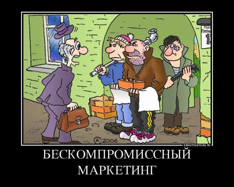 изображение: БЕСКОМПРОМИССНЫЙ МАРКЕТИНГ #Прикол