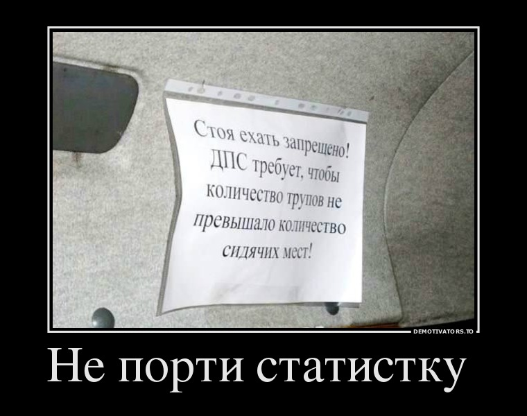 изображение: Не порти статистку #Смешные объявления