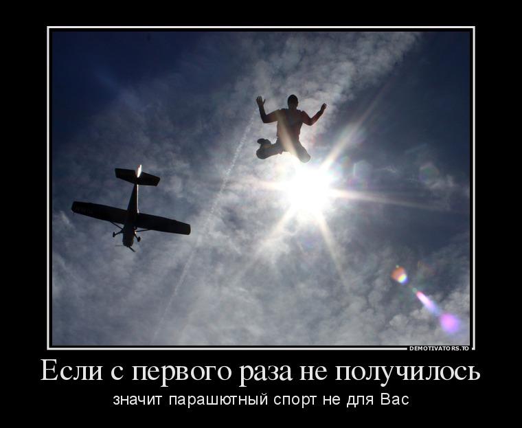 изображение: Если с первого раза не получилось, значит парашютный спорт не для Вас #Прикол