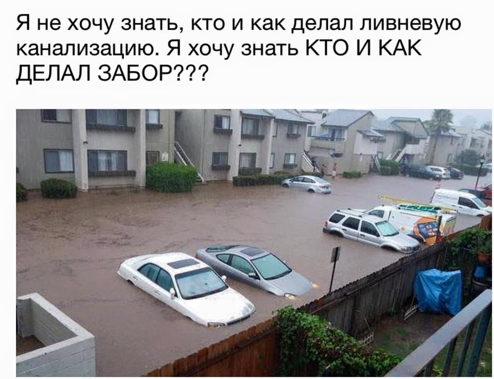 изображение: Я не хочу знать, кто и как делал ливневую канализацию. Я хочу знать КТО и КАК ДЕЛАЛ ЗАБОР? #Прикол