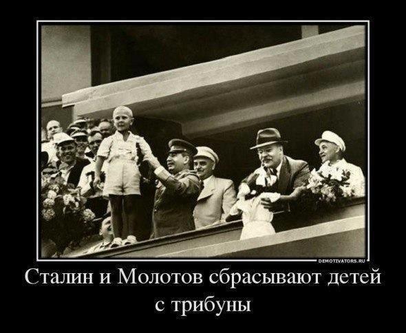 изображение: Сталин и Молотов сбрасывают детей с трибуны #Прикол