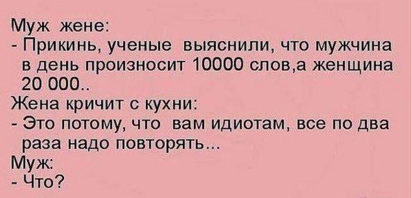 изображение: Муж жене: - Прикинь, ученые выяснили, что мужчина в день произносит 10 000 слов, а женщина 20 000... Жена кричит с кухни: - Это потому, что вам идиотам, все по 2 раза надо повторять... #Прикол