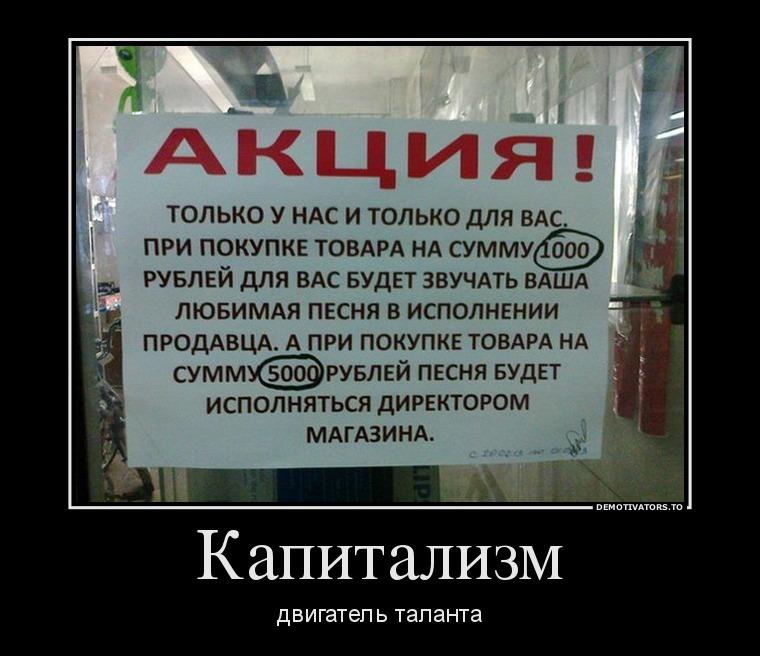изображение: Капитализм двигатель таланта #Смешные объявления