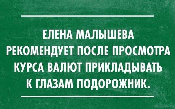 Евгения Малышева рекомендует.. | #прикол