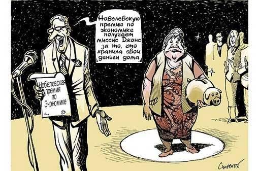 изображение: Нобелевская премия по экономике.. #Прикол