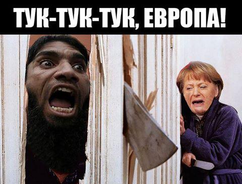 изображение: Тук тук тук, Европа! #Прикол