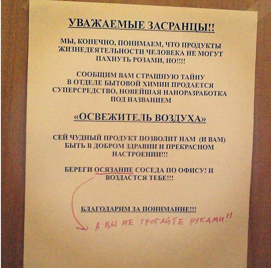изображение: Уважаемые засранцы! ... #Смешные объявления