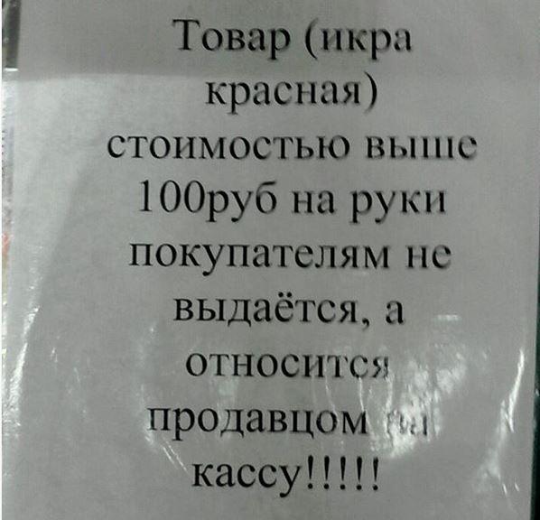 изображение: Товар (икра красная) стоимостью выше 100 рублей на руки покупателям не выдается, а относится продавцом на кассу #Смешные объявления