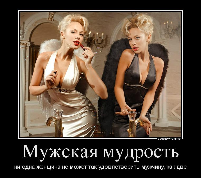 Мужская мудрость ни одна женщина не может так удовлетворить мужчину, как две | #прикол