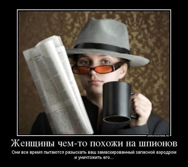 изображение: Женщины чем-то похожи на шпионов. Они все время пытаются разыскать ваш замаскированный запасной аэродром и уничтожить его... #Прикол
