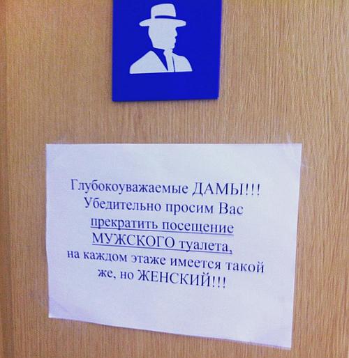 Глубокоуважаемые дамы! убедительно просим Вас прекратить посещение МУЖСКОГО туалета, на каждом этаже имеется такой же, но ЖЕНСКИЙ! | #прикол