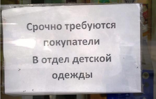 изображение: Срочно требуются покупатели в детский отдел одежды #Смешные объявления