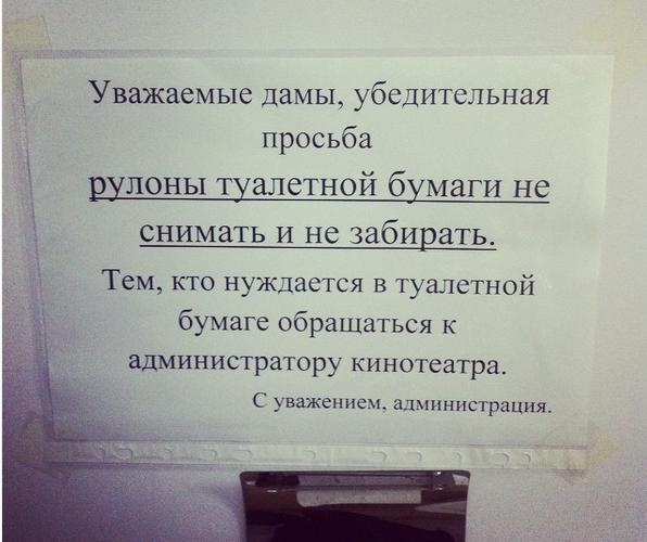 Уважаемые дамы, убедительная просьба рулоны туалетной бумаги не снимать и не забирать. Тем, кто нуждается в туалетной бумаге, обращаться к администратору кинотеатра. | #прикол