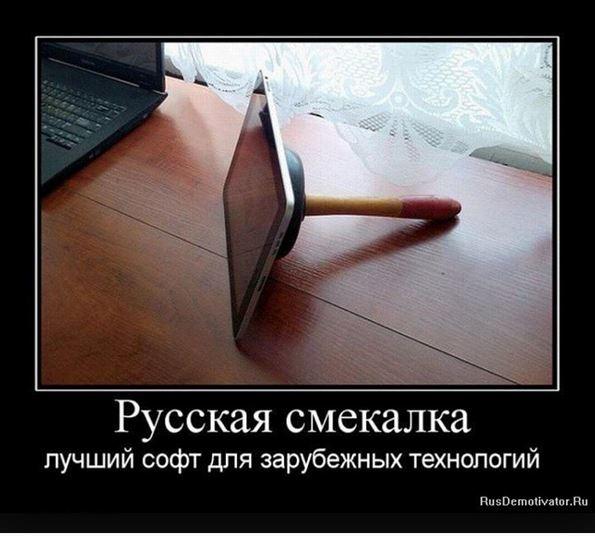 изображение: Русская смекалка - лучший софт для зарубежных технологий #Прикол