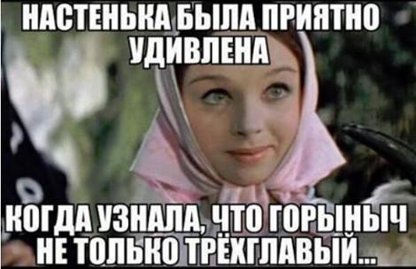 изображение: Настенька была приятно удивлена, когда узнала, что Горыныч не только трехглавый #Прикол