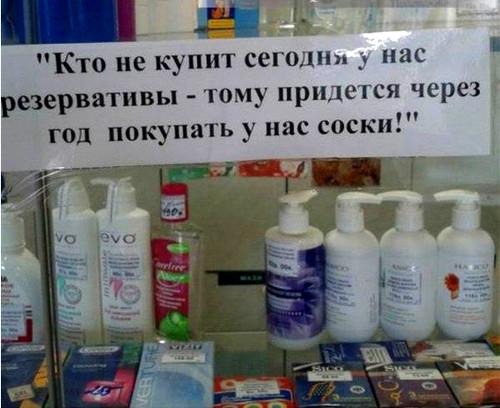 изображение: Кто не купит сегодня у нас презервативы, тому придется через год покупать у нас соски #Смешные объявления